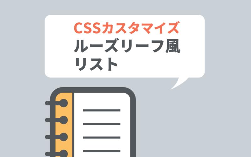 CSSカスタマイズ ルーズリーフ風リスト