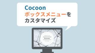 【Cocoon】ボックスメニューをカスタマイズ