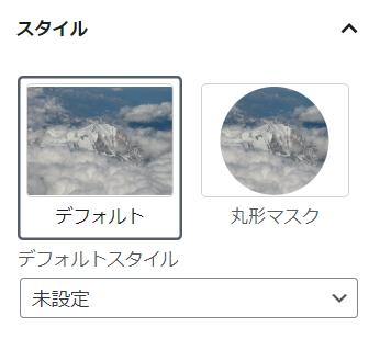 WordPressの画像ブロックのスタイル設定画面
