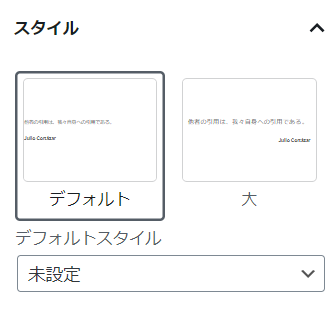 WordPressの引用ブロックの設定画面