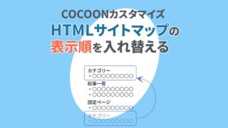 Cocoonカスタマイズ HTMLサイトマップの表示順を入れ替える