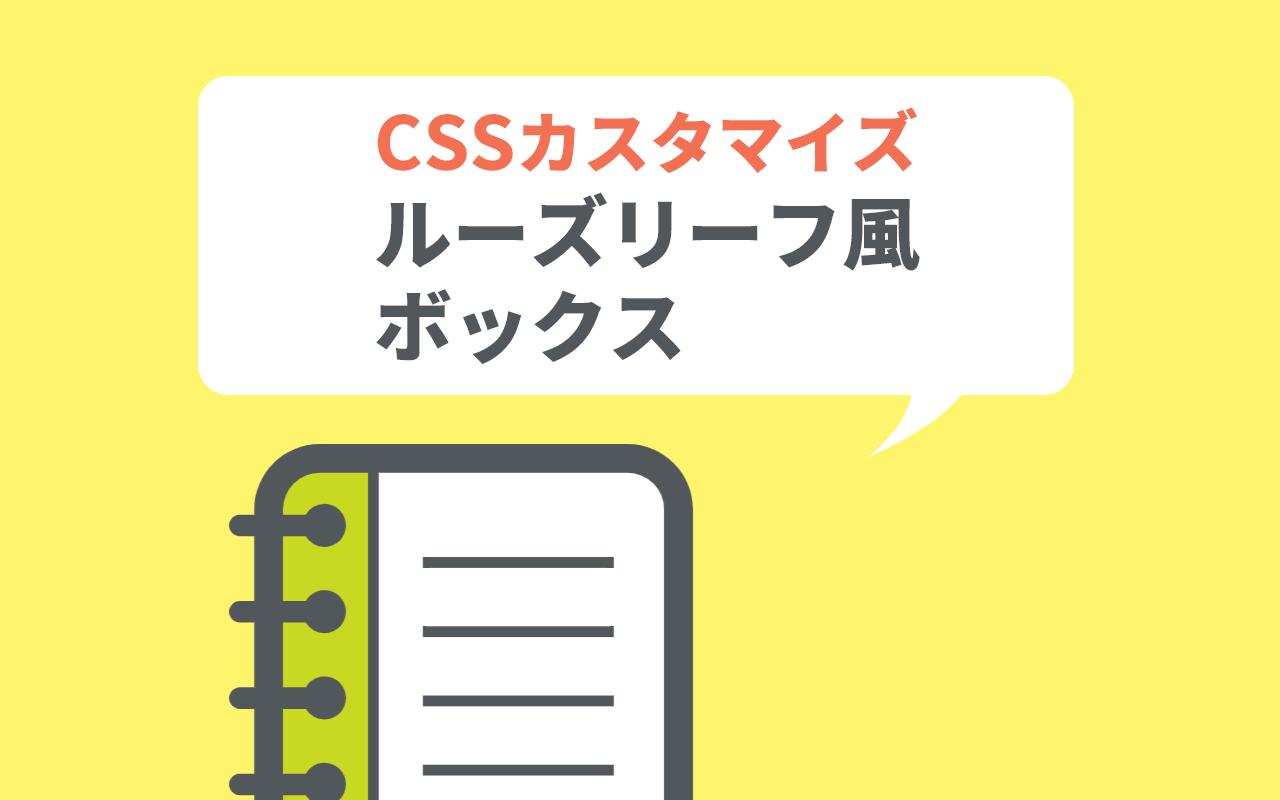 CSSカスタマイズ ルーズリーフ風ボックスのイメージ